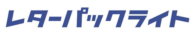 レターパックロゴ