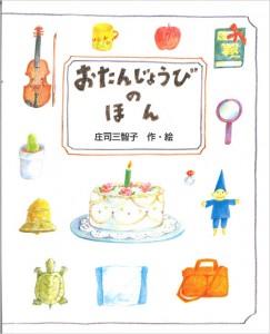 book004-kodomo