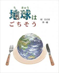 book005-kodomo